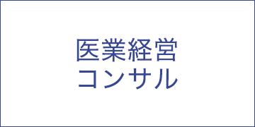 医業経営コンサル